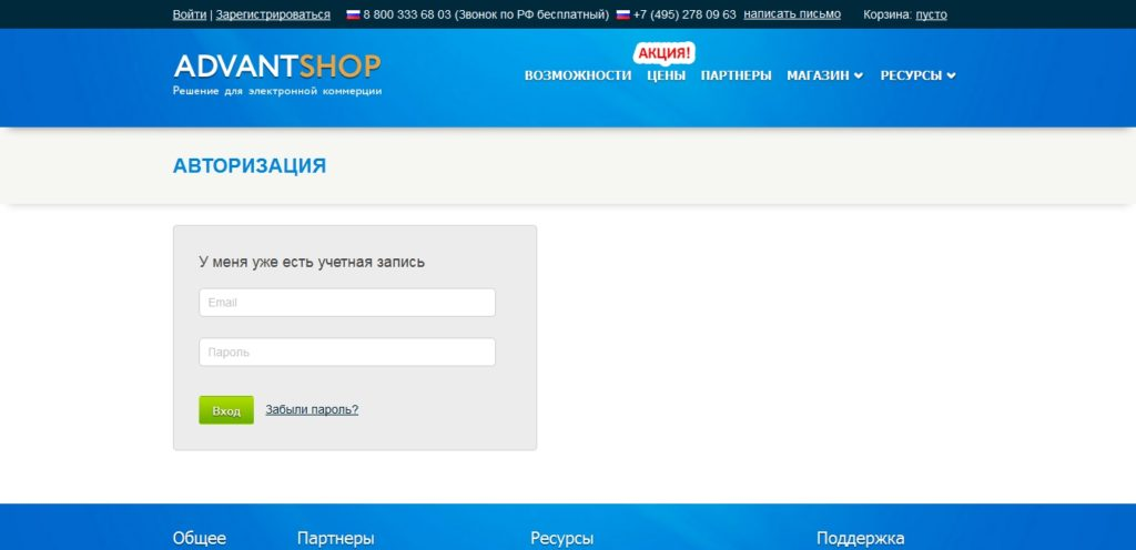 Авторизация в личном кабинете AdvantShop